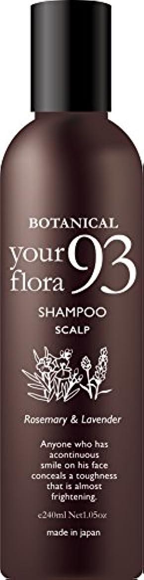 時々時々早い引退したユアフローラ スカルプケアシャンプー 天然ローズマリー&ラベンダーの香り 240ml