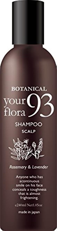 私見捨てるロープユアフローラ スカルプケアシャンプー 天然ローズマリー&ラベンダーの香り 240ml
