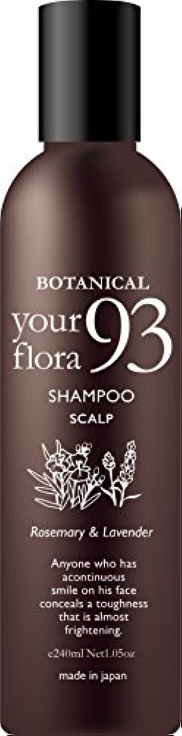 刈り取るカストディアン論争的ユアフローラ スカルプケアシャンプー 天然ローズマリー&ラベンダーの香り 240ml