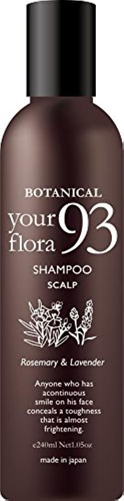 蓋散るタービンユアフローラ スカルプケアシャンプー 天然ローズマリー&ラベンダーの香り 240ml
