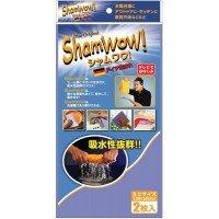 ドイツ生まれの万能クロス シャムワウ(Sham WOW) ミニサイズ2枚入り 【人気 おすすめ 】