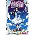 ムヒョとロージーの魔法律相談事務所 (9) (ジャンプ・コミックス)