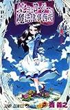 ムヒョとロージーの魔法律相談事務所 9 (ジャンプコミックス)