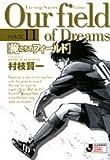 俺たちのフィールド (Stage11) (小学館文庫 (むB-11))