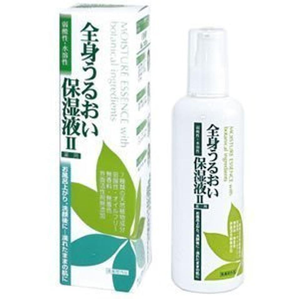 全身うるおい保湿液(250ml)×2