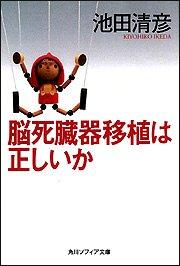 脳死臓器移植は正しいか (角川ソフィア文庫)の詳細を見る