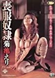 喪服奴隷 菊池えり [DVD]