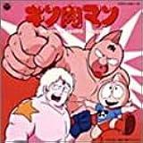 キン肉マン オリジナルサウンドトラック