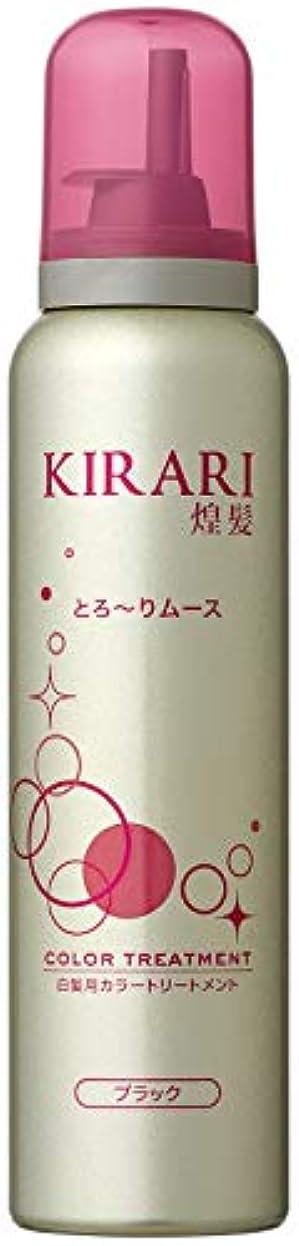 野生問い合わせる不足煌髪 KIRARI カラートリートメントムース (ブラック) ジアミンフリーの優しい泡のカラートリートメント
