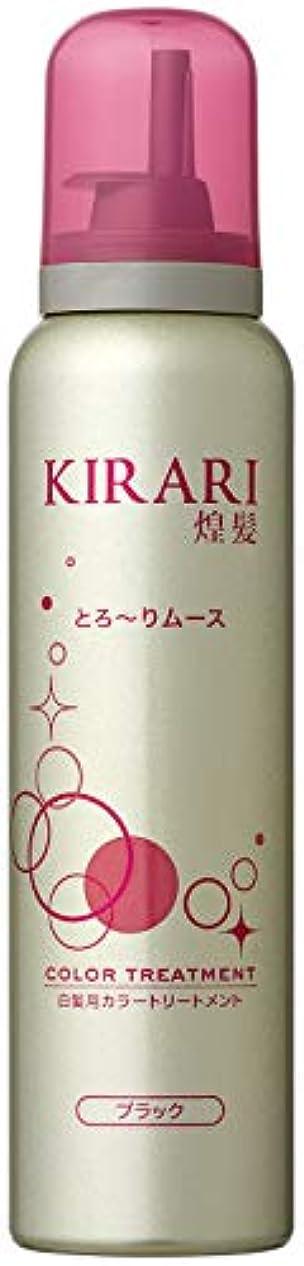 系譜有名下煌髪 KIRARI カラートリートメントムース (ブラック) ジアミンフリーの優しい泡のカラートリートメント