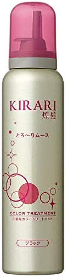 小麦モトリーつま先煌髪 KIRARI カラートリートメントムース (ブラック) ジアミンフリーの優しい泡のカラートリートメント