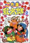 忍たま乱太郎 第2巻 (プリンセスコミックスデラックス)
