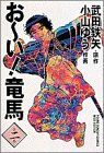お~い!竜馬 (第2巻) (ヤングサンデーコミックス〈ワイド版〉)