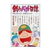 釣りバカ日誌 (1) (ビッグコミックス)