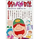 釣りバカ日誌: メダカの巻 (1) (ビッグコミックス)