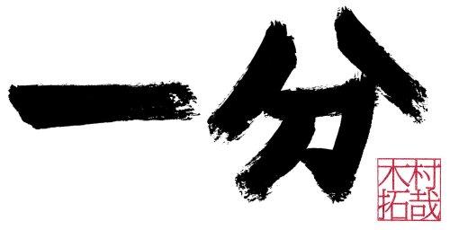 一分 TAKUYA KIMURA SPECIAL BOX (3万セット完全限定) [DVD]