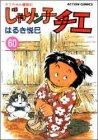 じゃりン子チエ―チエちゃん奮戦記 (60) (アクション・コミックス)