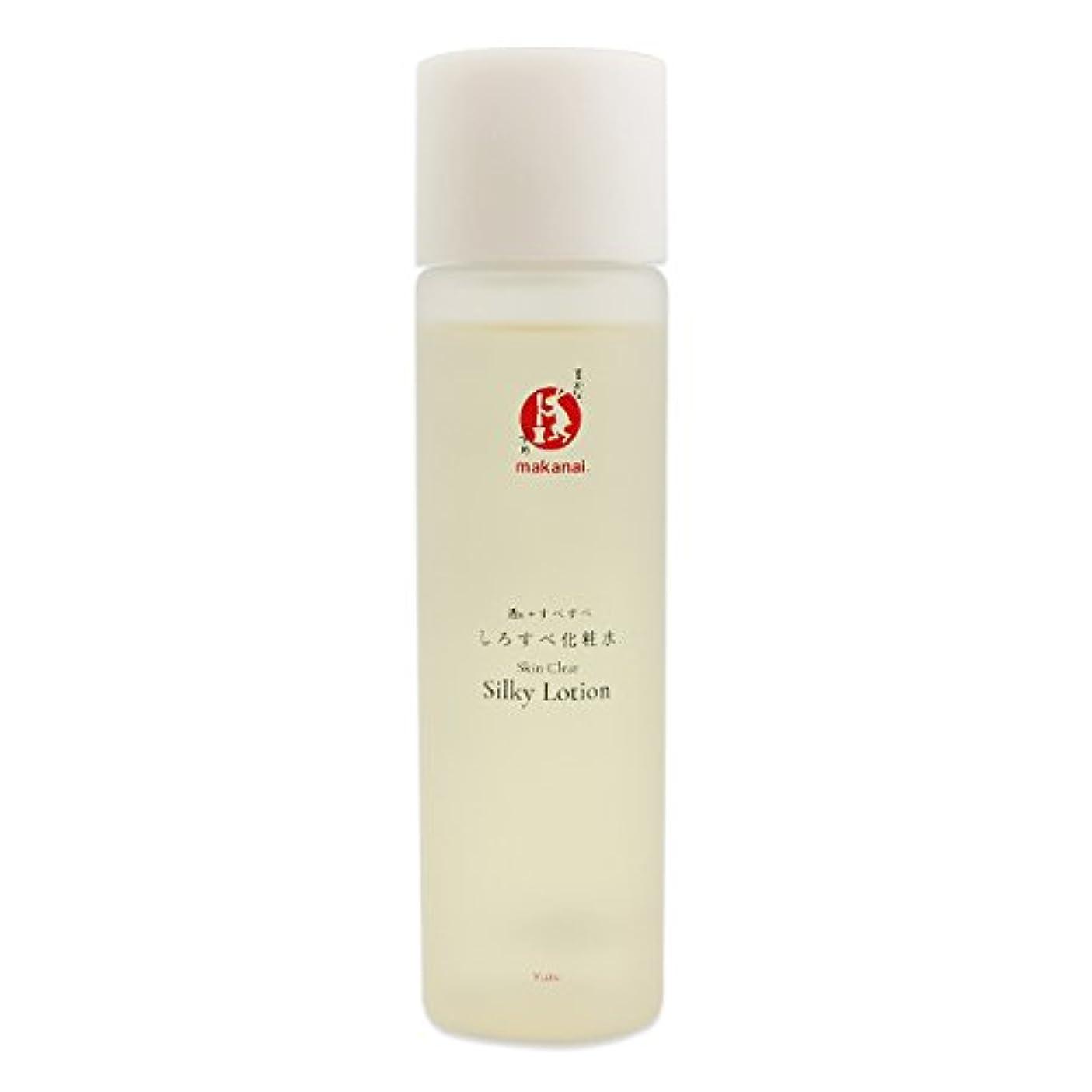 まかないこすめ しろすべ化粧水 150ml