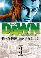 Dawn 3 (ビッグコミックス)の詳細を見る