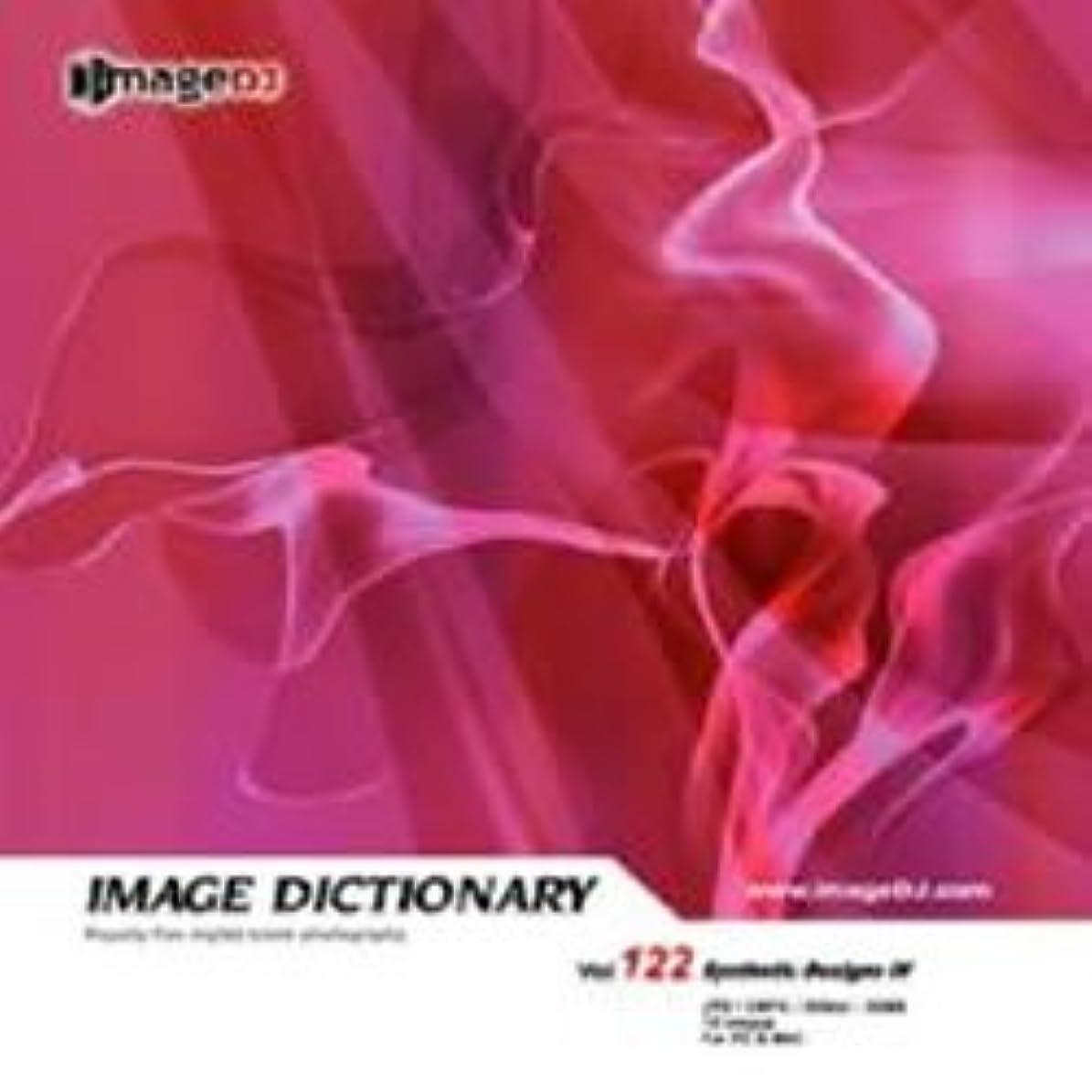 ポンプ薬理学電圧イメージ ディクショナリー Vol.122 合成図案(3)