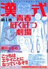 漢式青春ばくはつ劇場 / 美川 べるの のシリーズ情報を見る