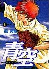 青空 3: 旗揚げ (ビッグコミックス)