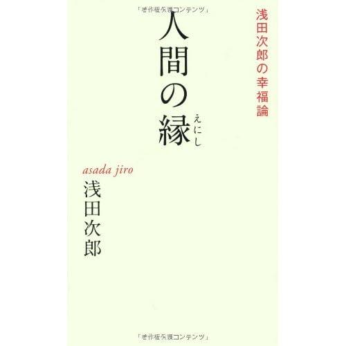 人間の縁(えにし)―浅田次郎の幸福論