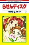らせんディスク 第2巻 (花とゆめCOMICS)