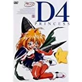 D4プリンセス 1 [DVD]