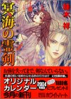 冥海の霊剣―仙姫幻想 (講談社X文庫―ホワイトハート)