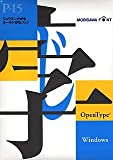 OpenType Pack 15 リュウミン小がな/オールドがな for Windows