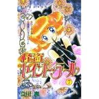 怪盗セイント・テール 7 (講談社コミックスなかよし)