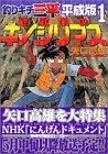 釣りキチ三平平成版 ~12巻 (矢口高雄)
