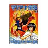 マリアナ伝説 (1) (ドラゴンコミックス)