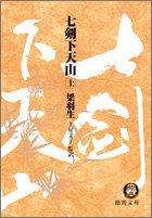 七剣下天山〈上〉 (徳間文庫)の詳細を見る