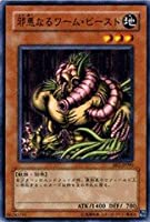 【遊戯王シングルカード】 《ビギナーズ・エディション2》 邪悪なるワーム・ビースト ノーマル be2-jp090