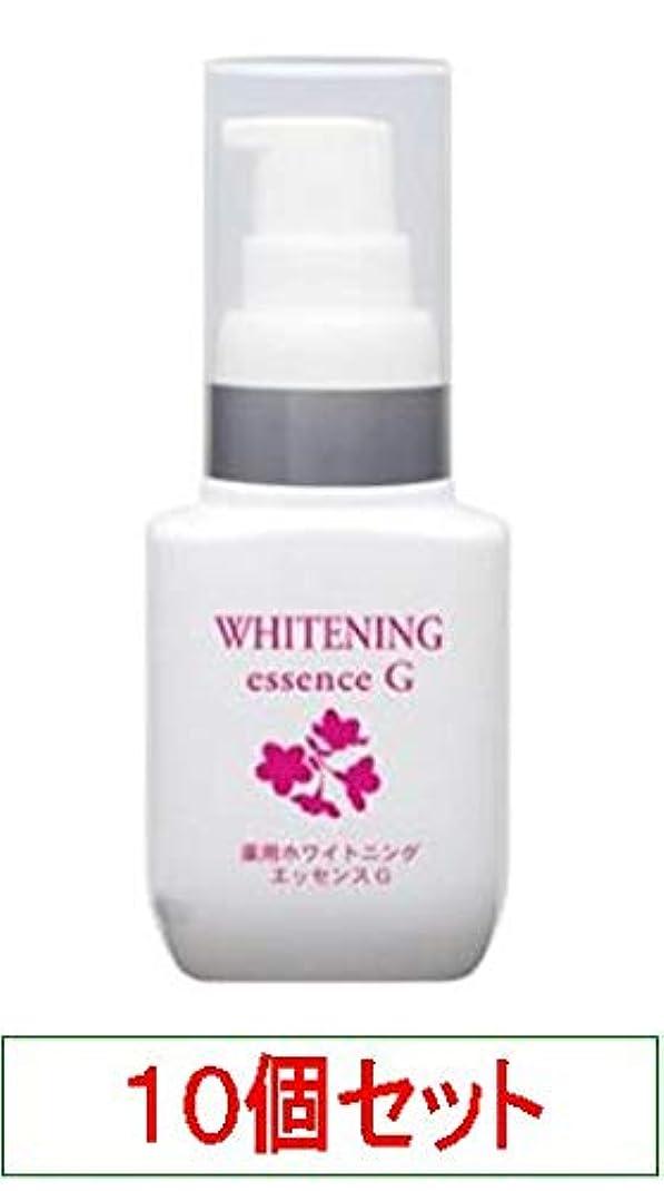 対角線解凍する、雪解け、霜解け習字ハイム 薬用ホワイトニングエッセンスG 薬用美白美容液 30ml 医薬部外品 X10個セット