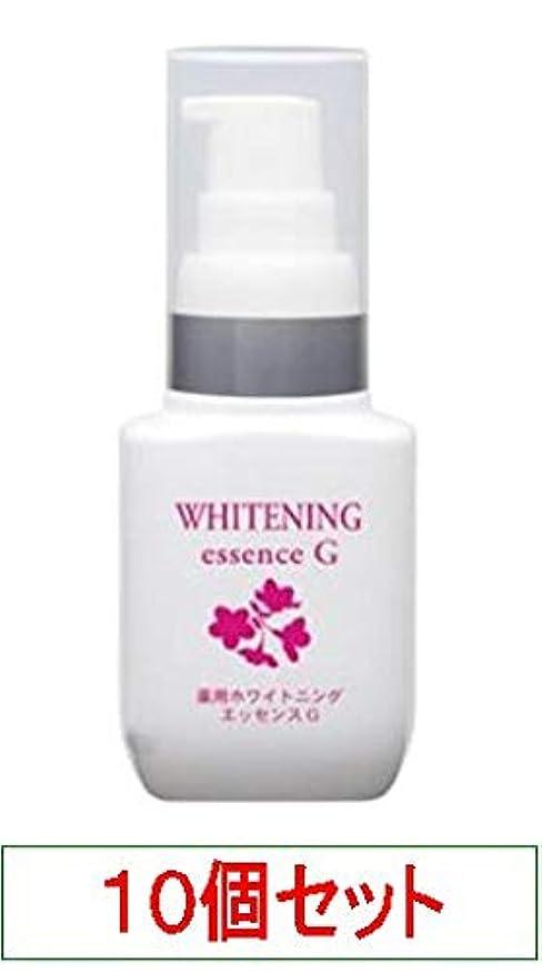 大腿侵入するカジュアルハイム 薬用ホワイトニングエッセンスG 薬用美白美容液 30ml 医薬部外品 X10個セット