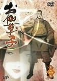 お伽草子 第二巻 [DVD]