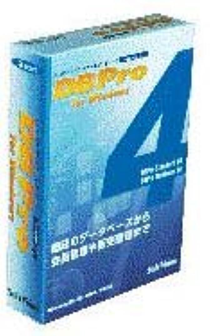 北方できない甥DBPro Multiuser15 V4.5