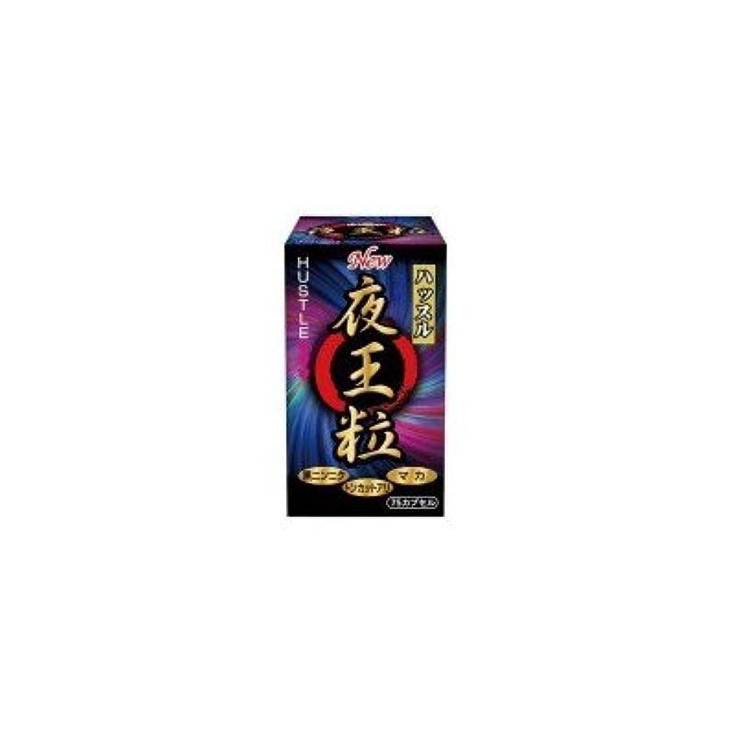 強調漏斗アトムユーワ 夜王粒 75カプセル (品番:2446)