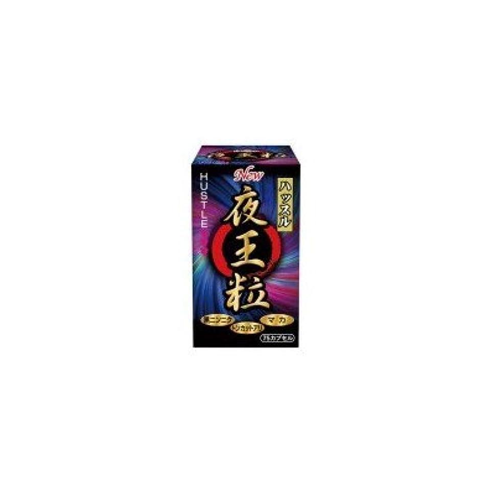 櫛アプローチ透明にユーワ 夜王粒 75カプセル (品番:2446)