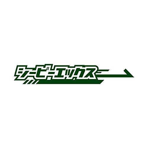 シービーエックス カッティング ステッカー ダークグリーン 深緑