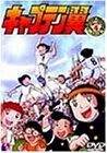 キャプテン翼~小学生編~ DISC4 [DVD]