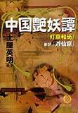 中国艶妖譚―『灯草和尚』・新訳『遊仙窟』 (徳間文庫)