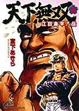 天下無双 5―江田島平八伝 (ジャンプコミックスデラックス)