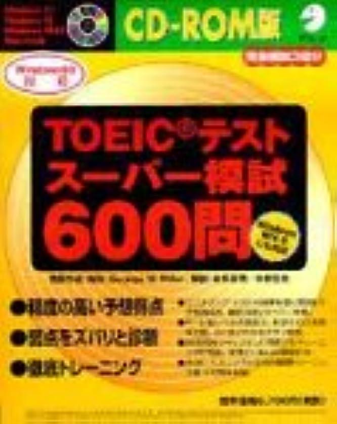 典型的な公式捧げるTOEICテスト スーパー模試600問