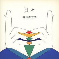 森山直太朗「日々」の歌詞を収録したCDジャケット画像