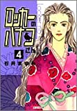 ロッカーのハナコさん (4) (集英社文庫―コミック版)