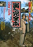 寅さん完全最終本 (小学館DVD BOOK)